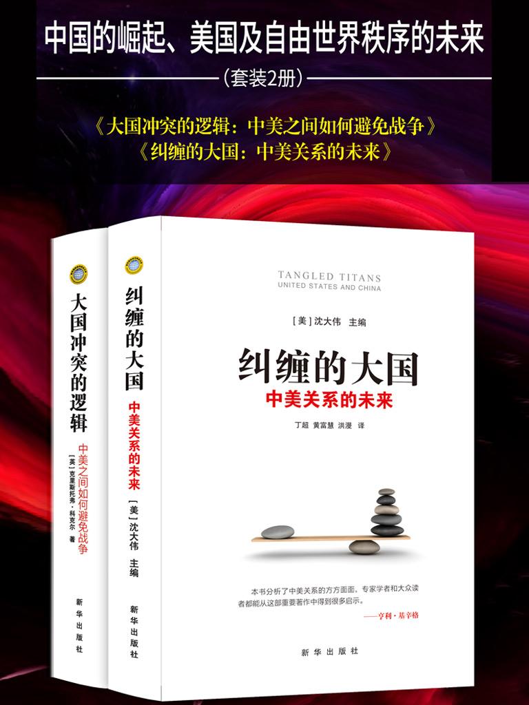 中国的崛起、美国及自由世界秩序的未来(共二册)