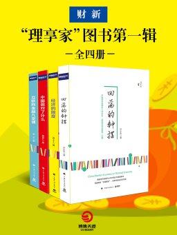 财新『理享家』图书第一辑(全四册)