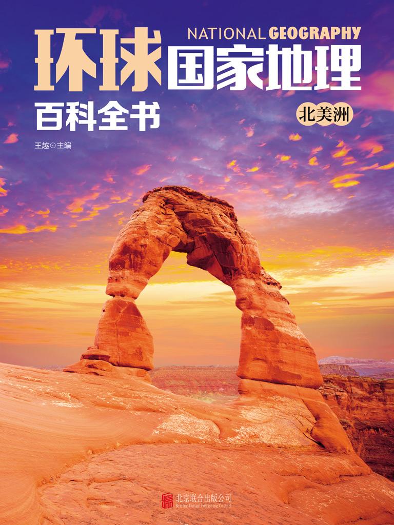 环球国家地理百科全书:北美洲