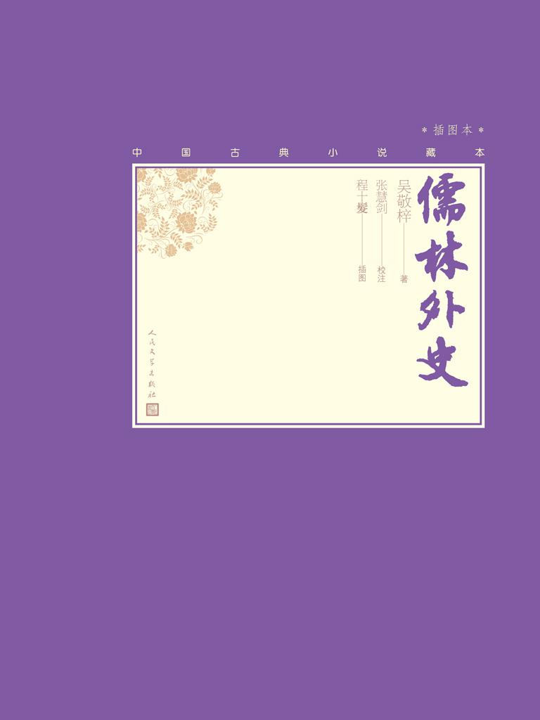 儒林外史(中国古典小说藏本)
