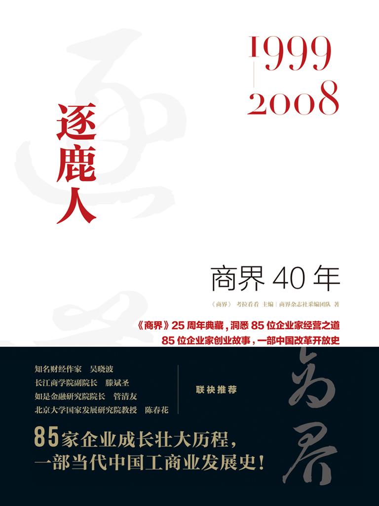 商界40年:逐鹿人(1999—2008)