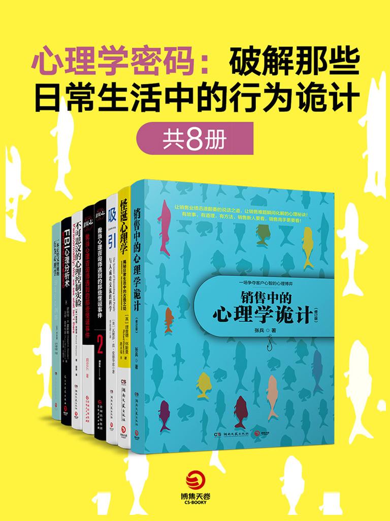 心理学密码:破解那些日常生活中的行为诡计(共八册)