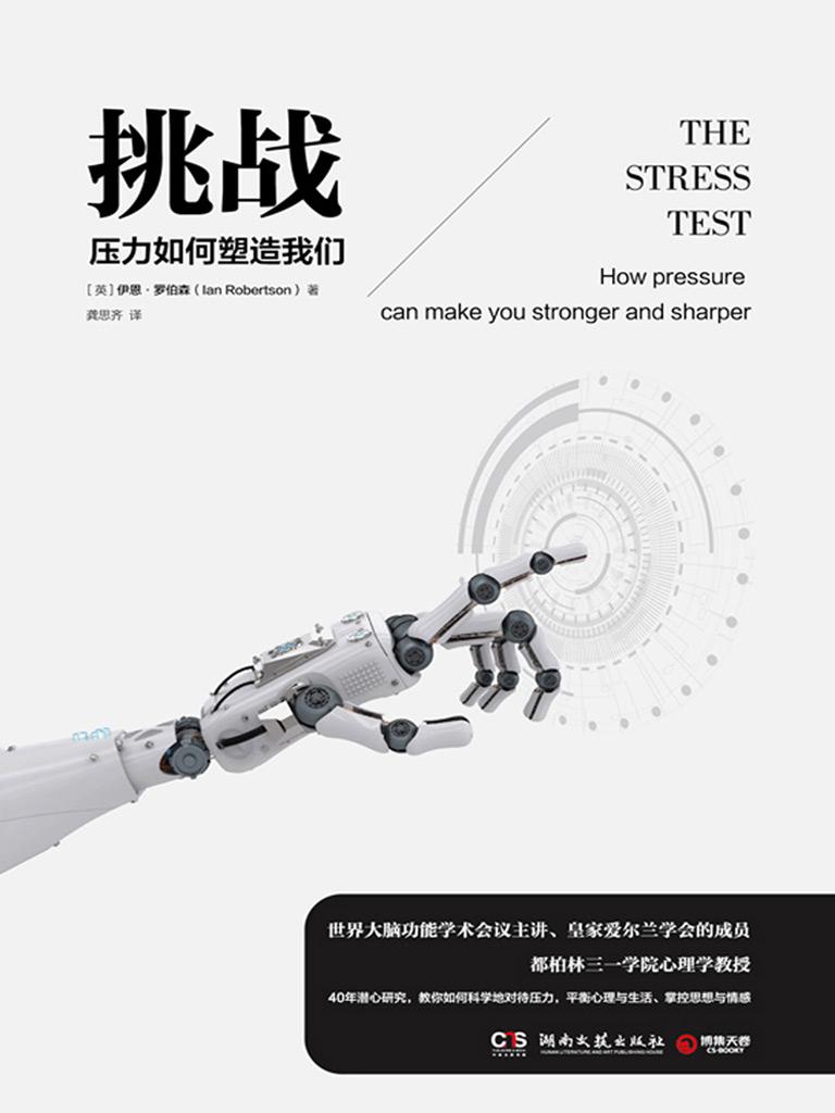 挑战:压力如何塑造我们