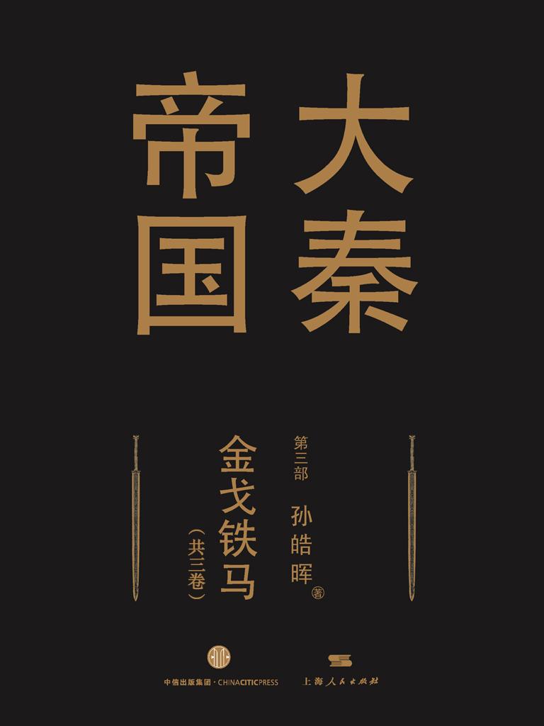 大秦帝国 3:金戈铁马(全新修订进阶版 共三卷)