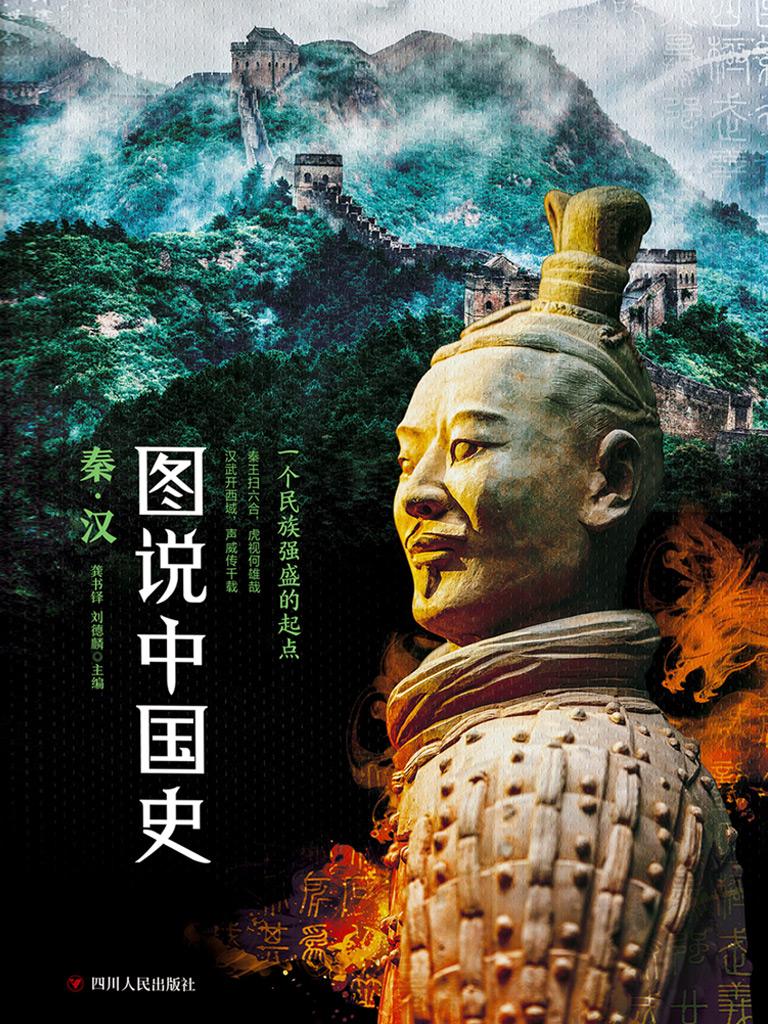 图说中国史:秦·汉