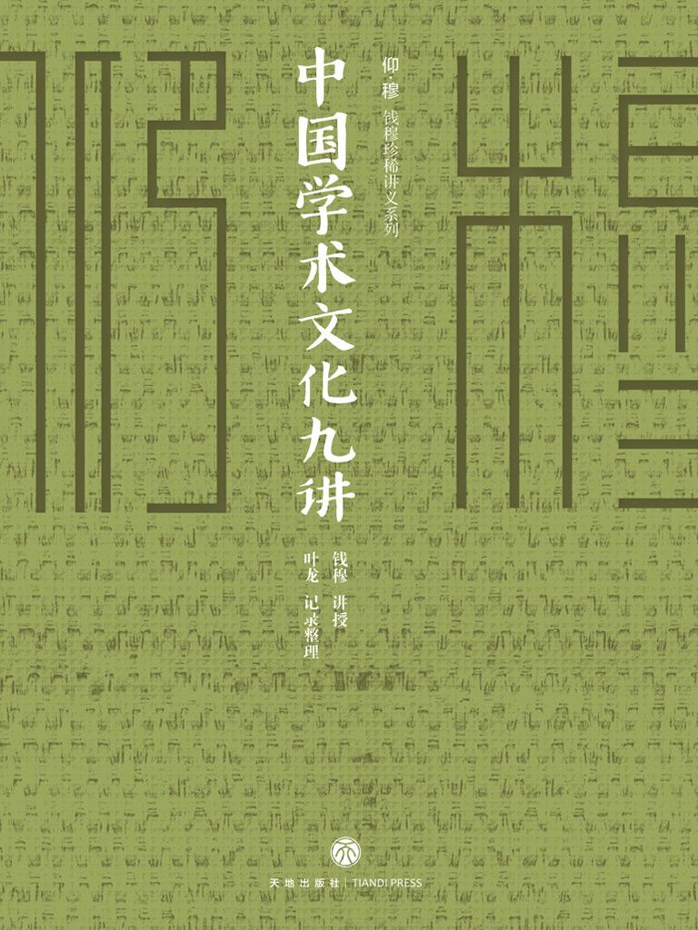 中國學術文化九講(仰·穆 錢穆珍惜講義系列)