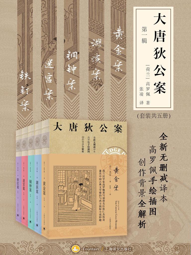 大唐狄公案(第一輯 套裝共五冊)