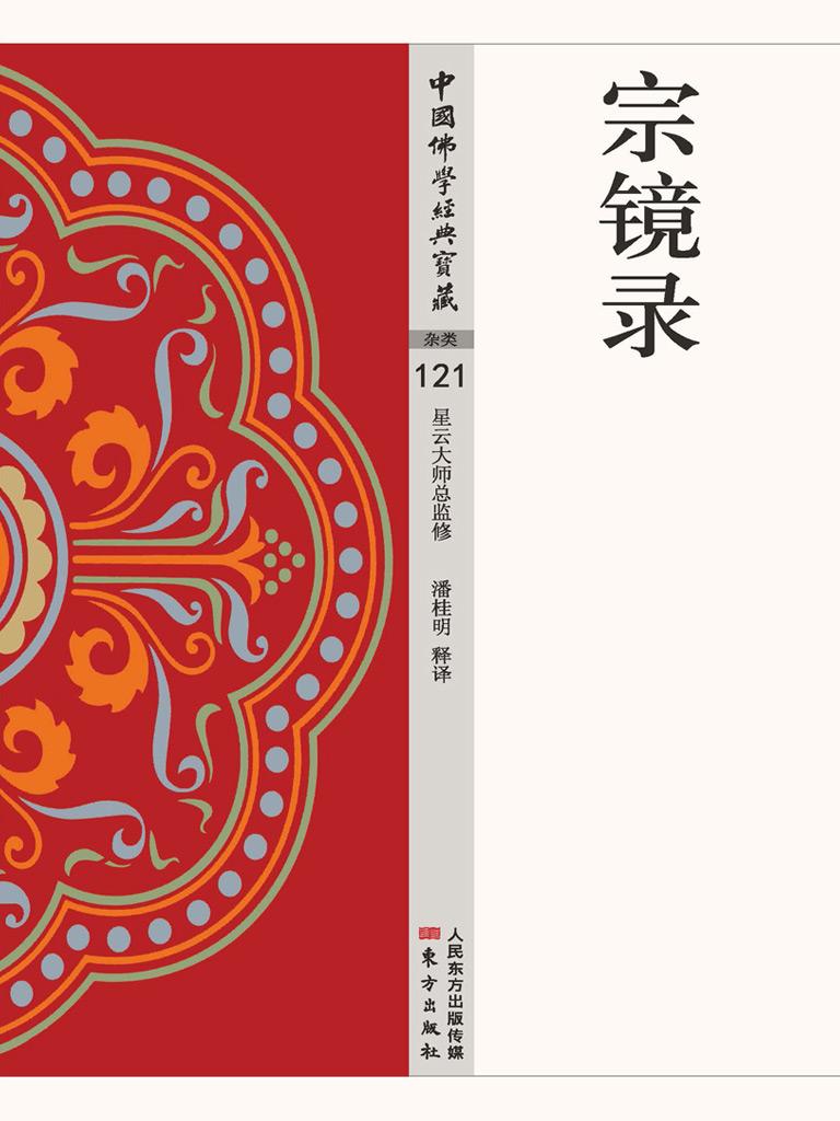 宗镜录(中国佛学经典宝藏)
