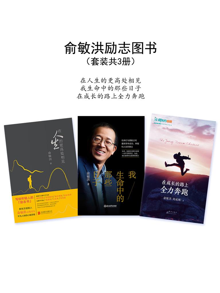 俞敏洪励志图书(套装共3册)