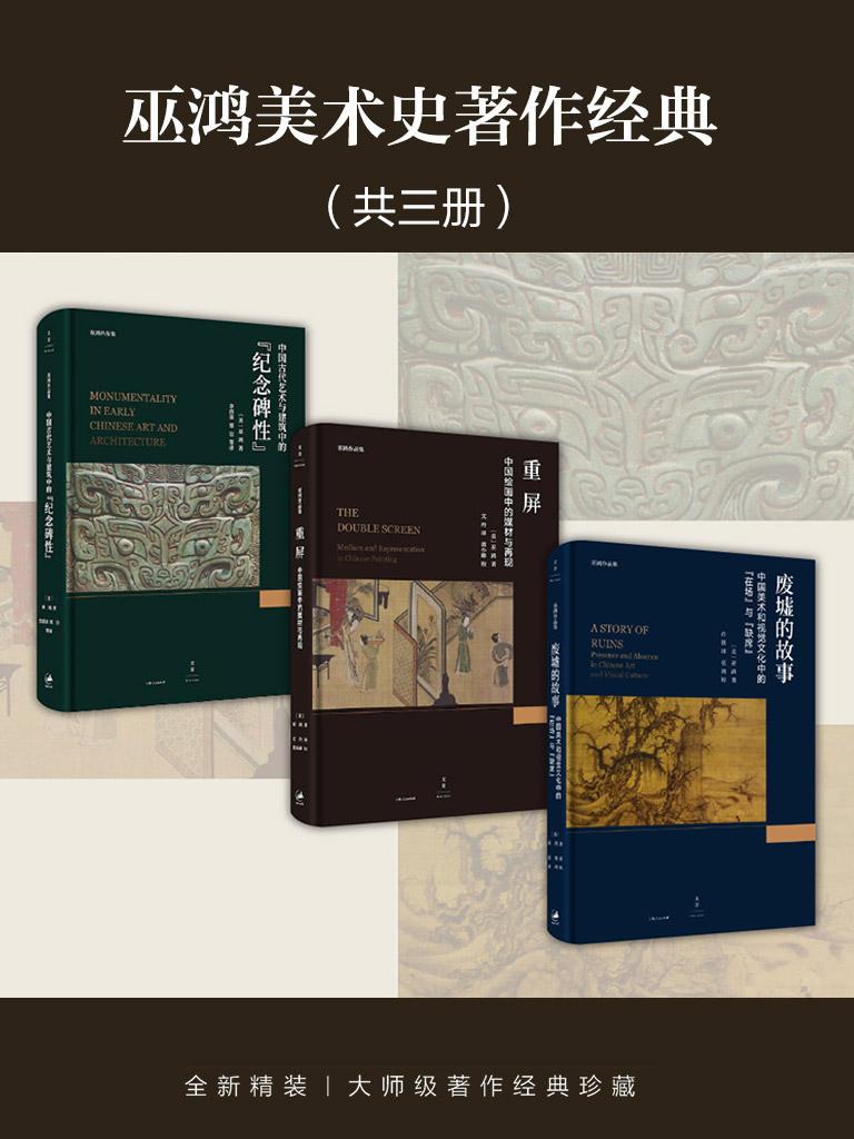 巫鸿美术史著作经典(共三册)