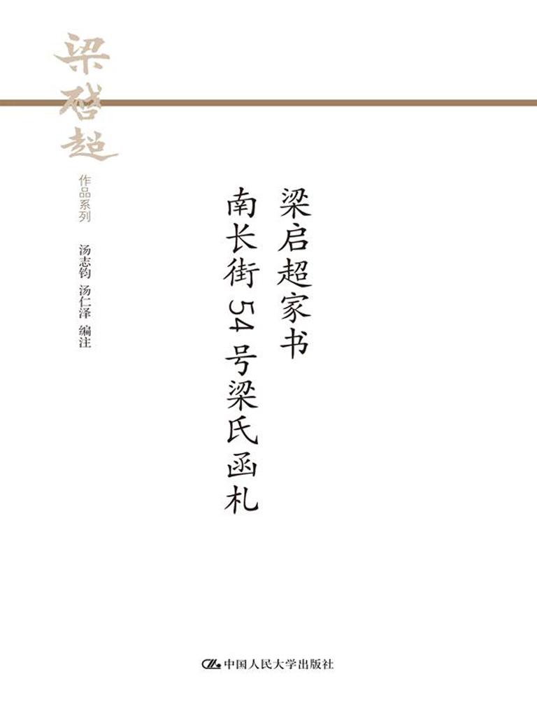 梁启超家书:南长街54号梁氏函札(梁启超作品系列)