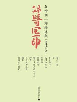 谷崎润一郎精选集(套装共11册)