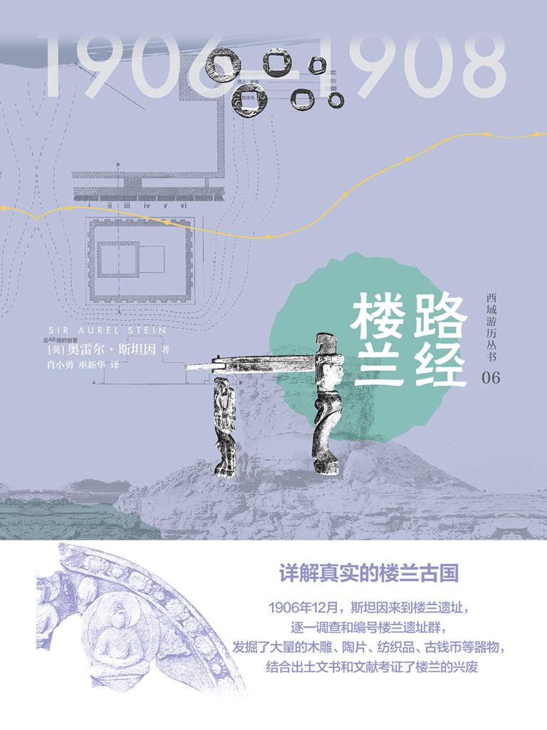 西域游历丛书 06:路经楼兰(知新)