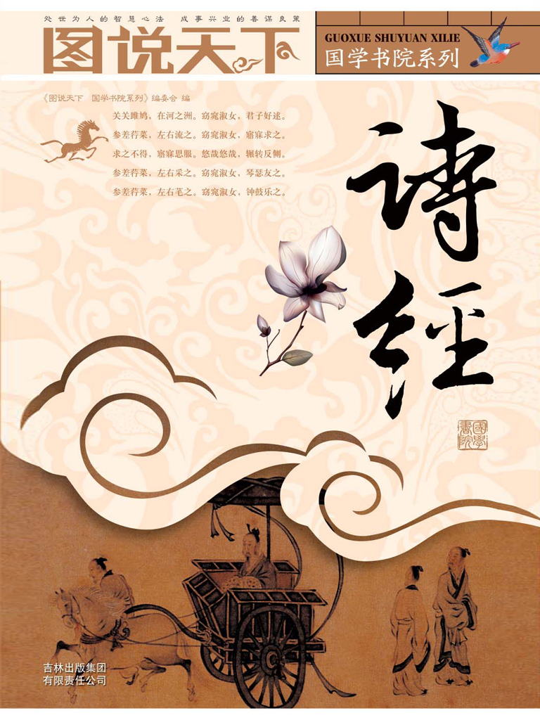 诗经(图说天下·国学书院系列)