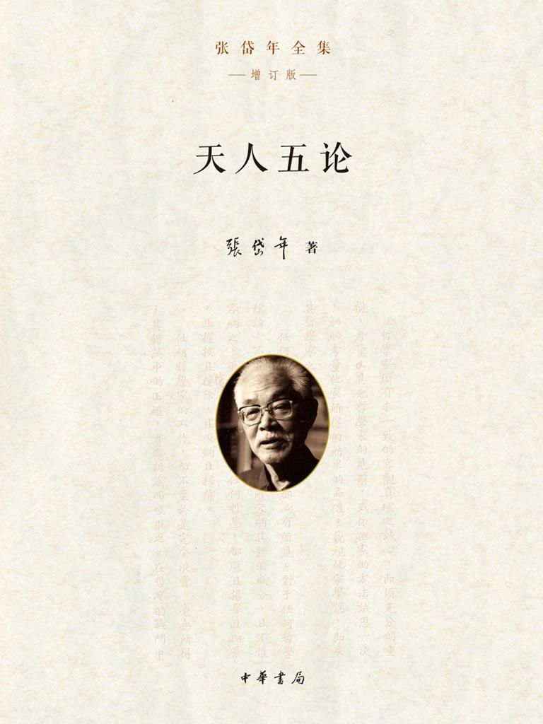 天人五论(张岱年全集 增订版)