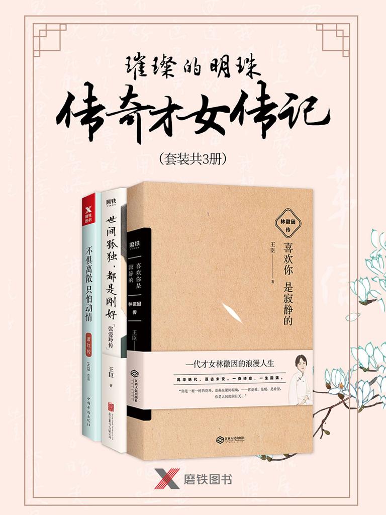 璀璨的明珠:传奇才女传记(共三册)