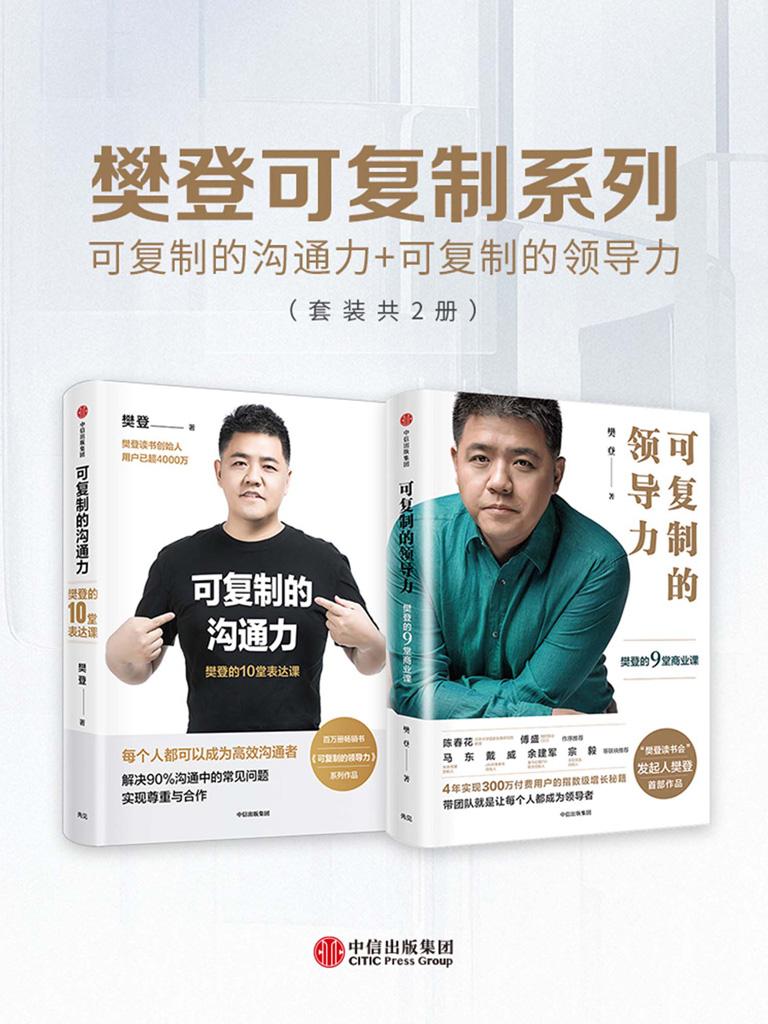 樊登可复制系列:可复制的沟通力+可复制的领导力(套装共2册)