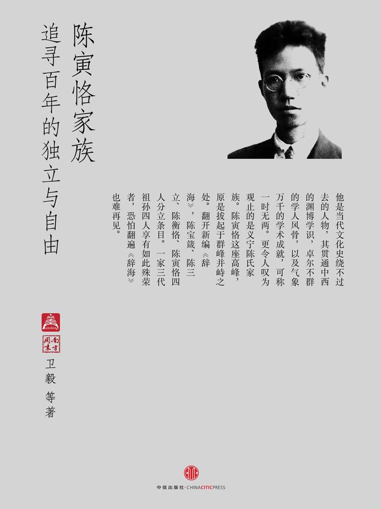 陈寅恪家族:追寻百年的独立与自由(中国故事·南方周末)