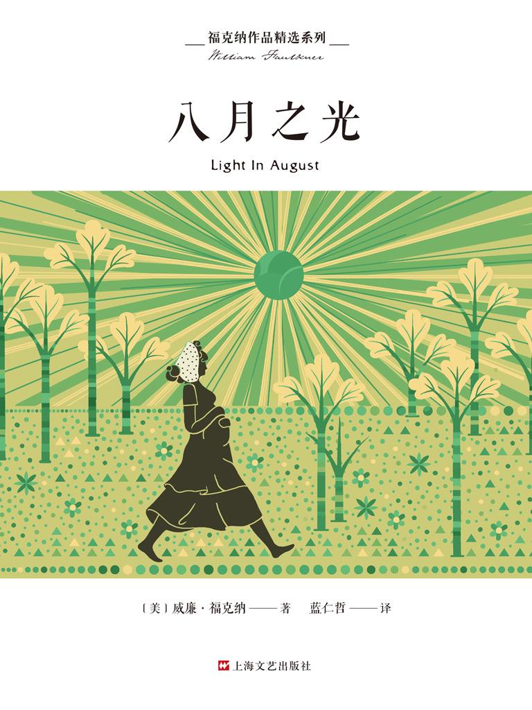 八月之光(福克纳作品精选系列)