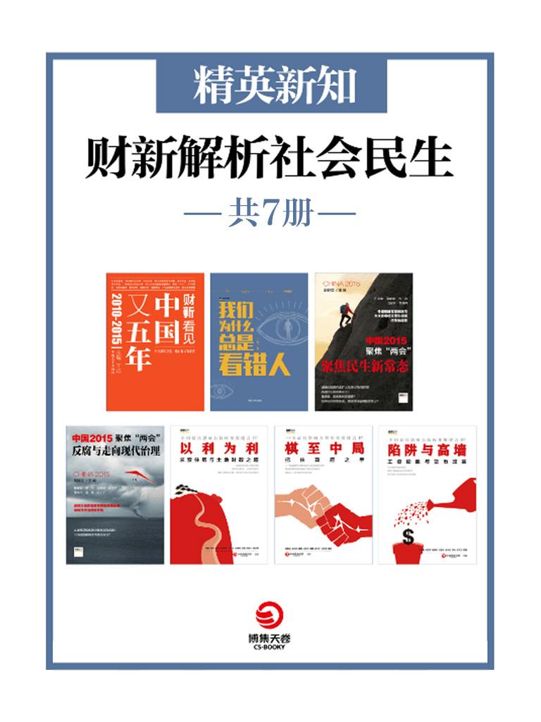 精英新知:财新解析社会民生(共七册)