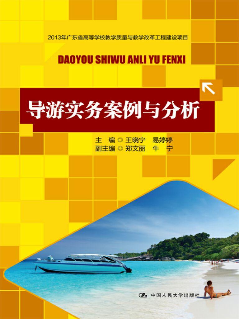 导游实务案例与分析(2013年广东省高等学校教学质量与教学改革工程建设项目)