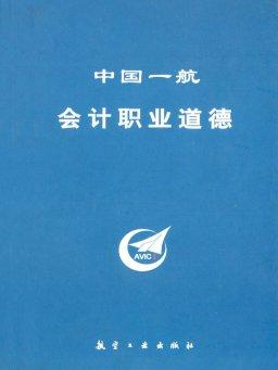 中国一航会计职业道德