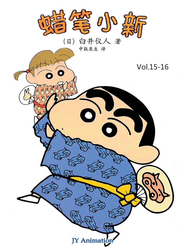 蠟筆小新Vol.15-16