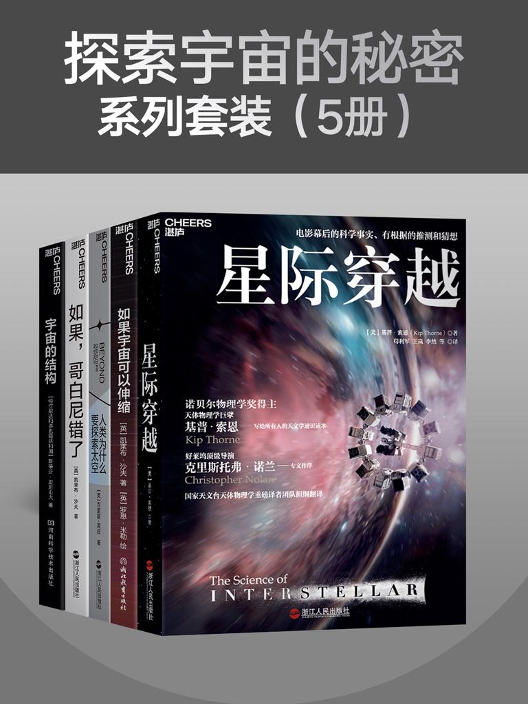 探索宇宙的秘密系列(套装共5册)