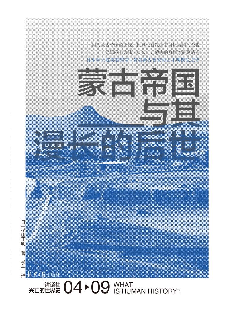 蒙古帝国与其漫长的后世(讲谈社·兴亡的世界史 04)