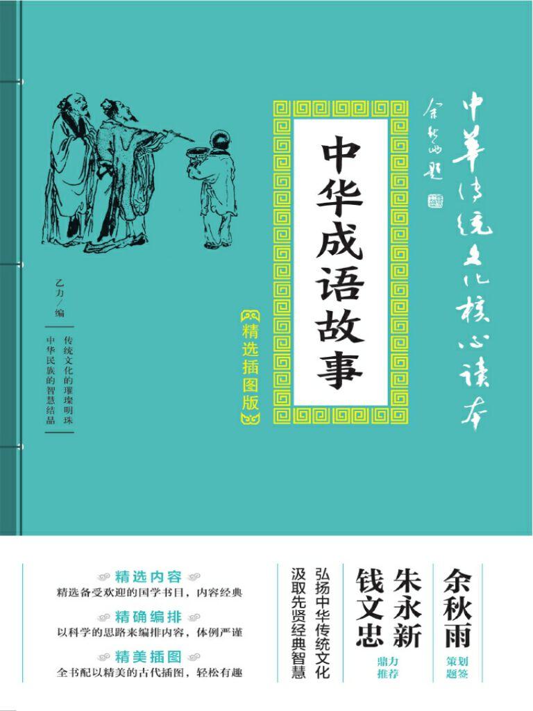 中华成语故事(精选插图版)