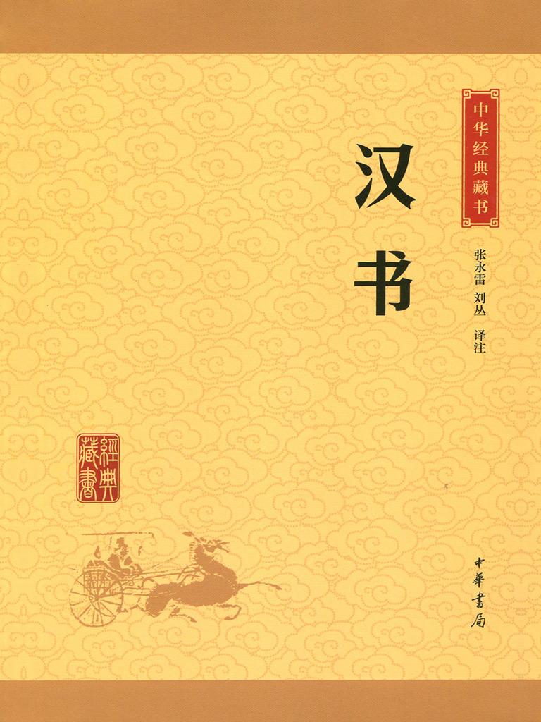 汉书(中华经典藏书 升级版)