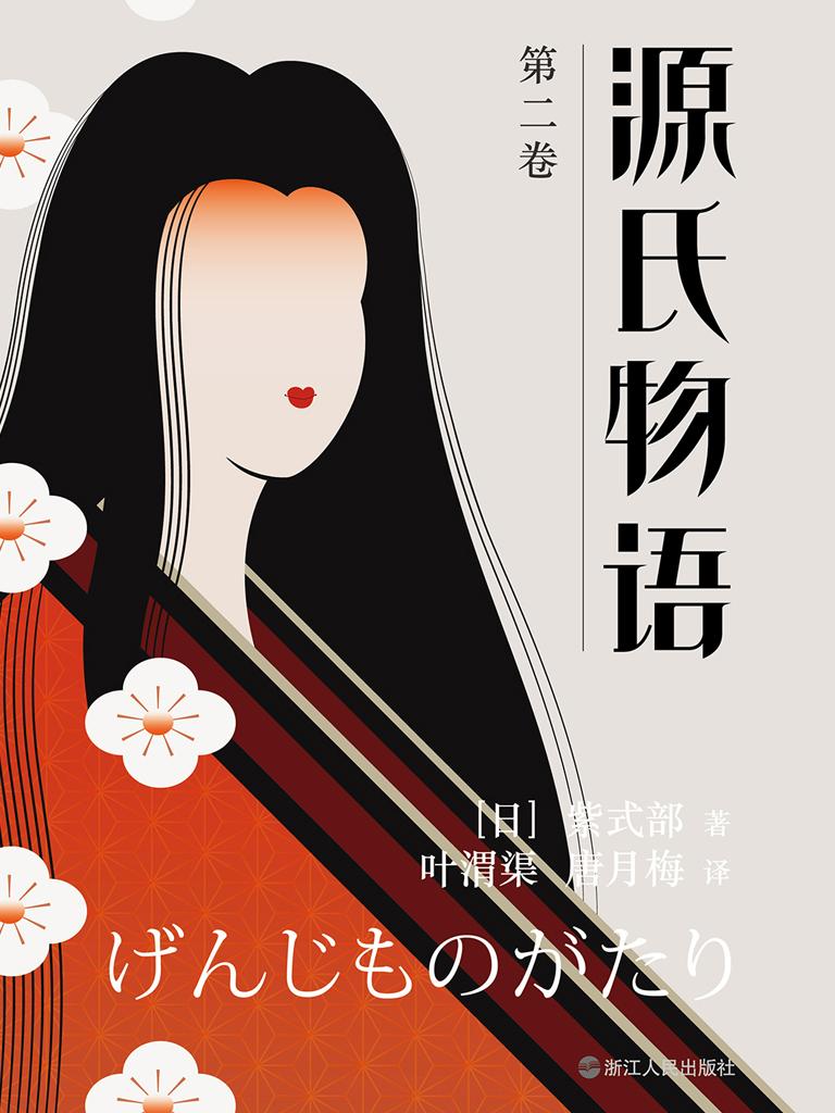 源氏物语 第二卷