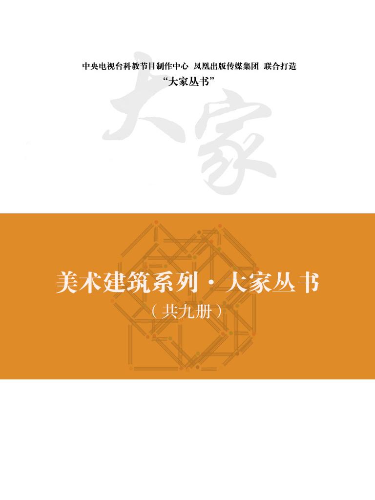 美术建筑系列·大家丛书(共九册)
