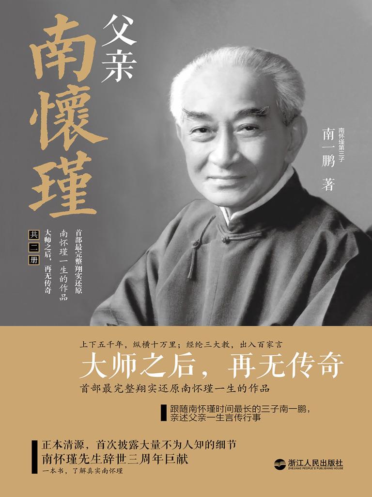 父亲南怀瑾(共二册)