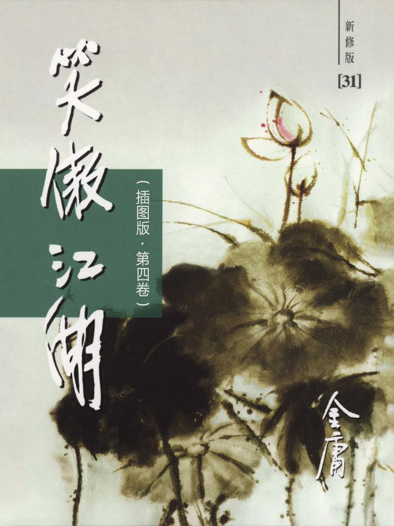 笑傲江湖(插图版·第四卷)
