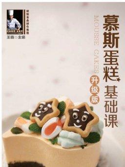 烘焙食品制作教程:慕斯蛋糕基础课(升级版)