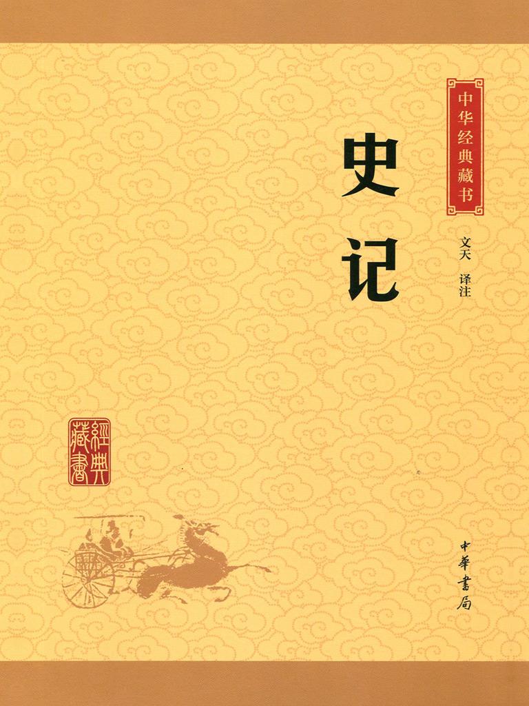 史记(中华经典藏书 升级版)