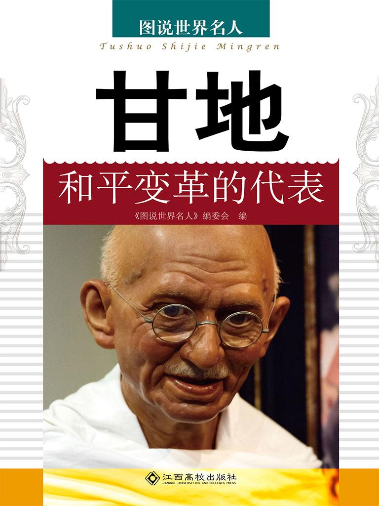 甘地:和平变革的代表