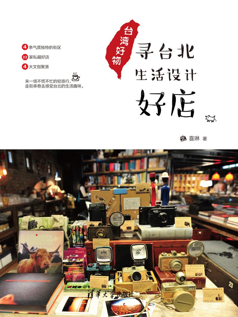 台湾好物:寻台北生活设计好店