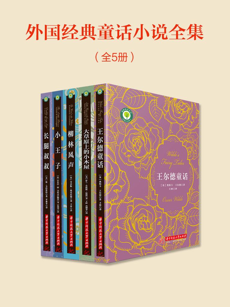 外国经典童话小说全集(全5册)
