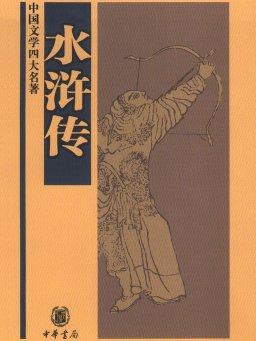 水浒传(中华书局版)