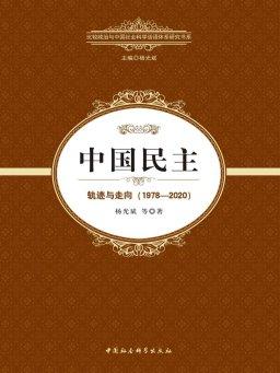 中国民主:轨迹与走向:1978—2020