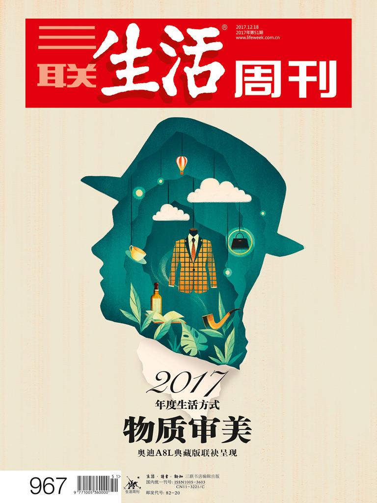 三联生活周刊·物质审美:2017年度生活方式(2017年51期)