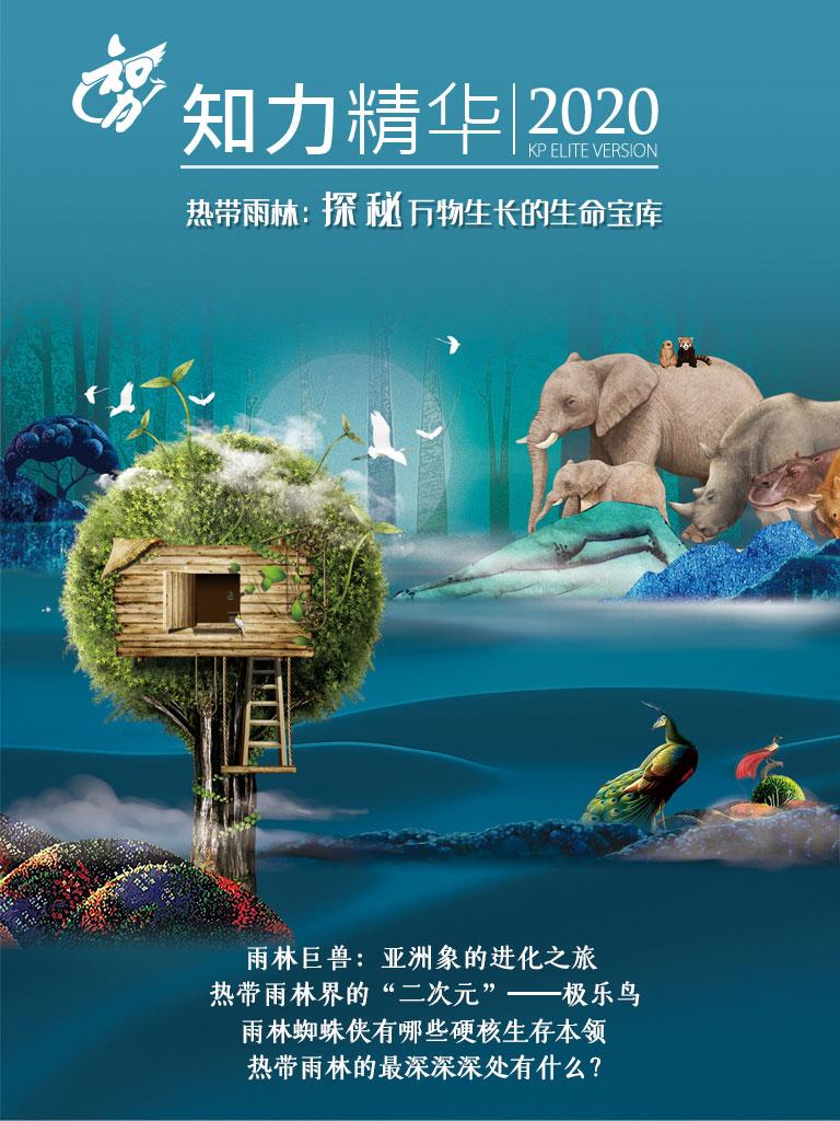 知力精华·热带雨林:探秘万物生长的生命宝库