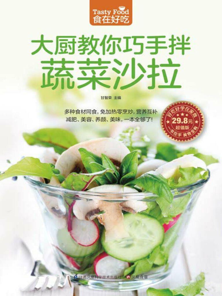 大厨教你巧手拌蔬菜沙拉