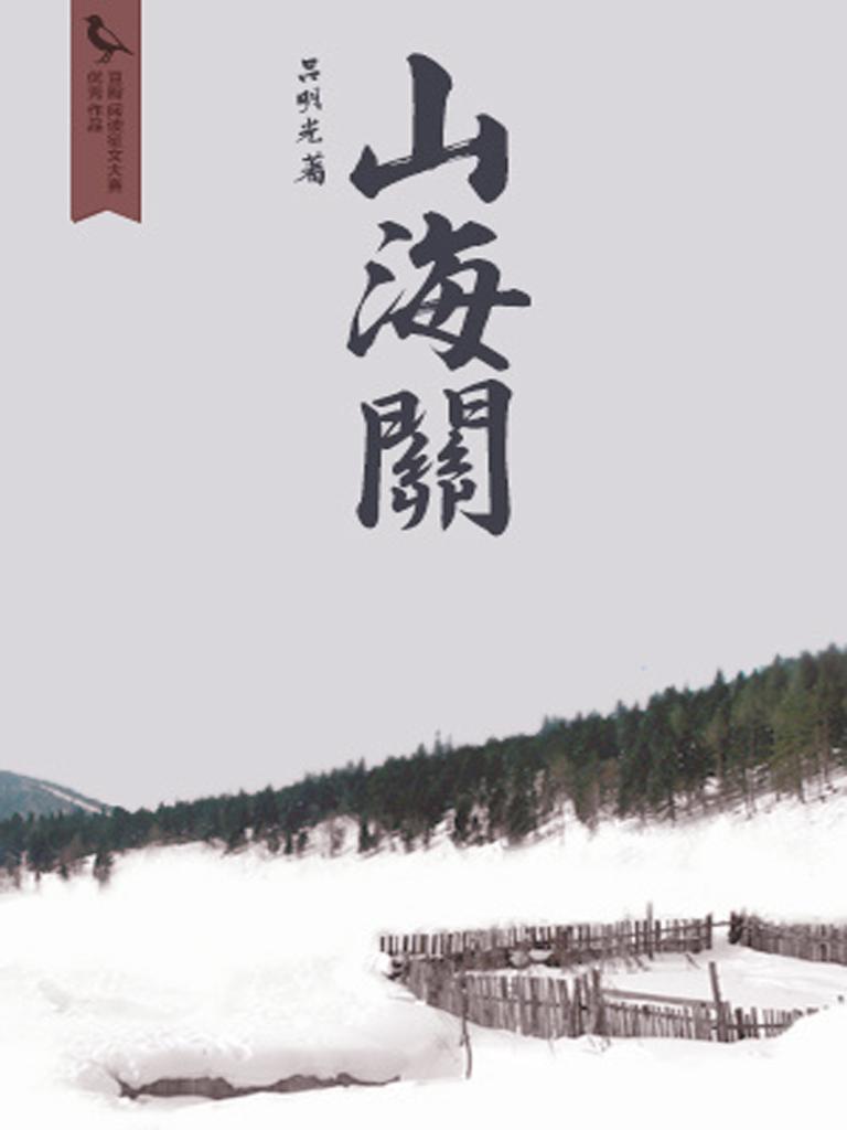 山海关(千种豆瓣高分原创作品·世间态)