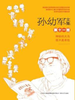 孙幼军文集(第十一卷)