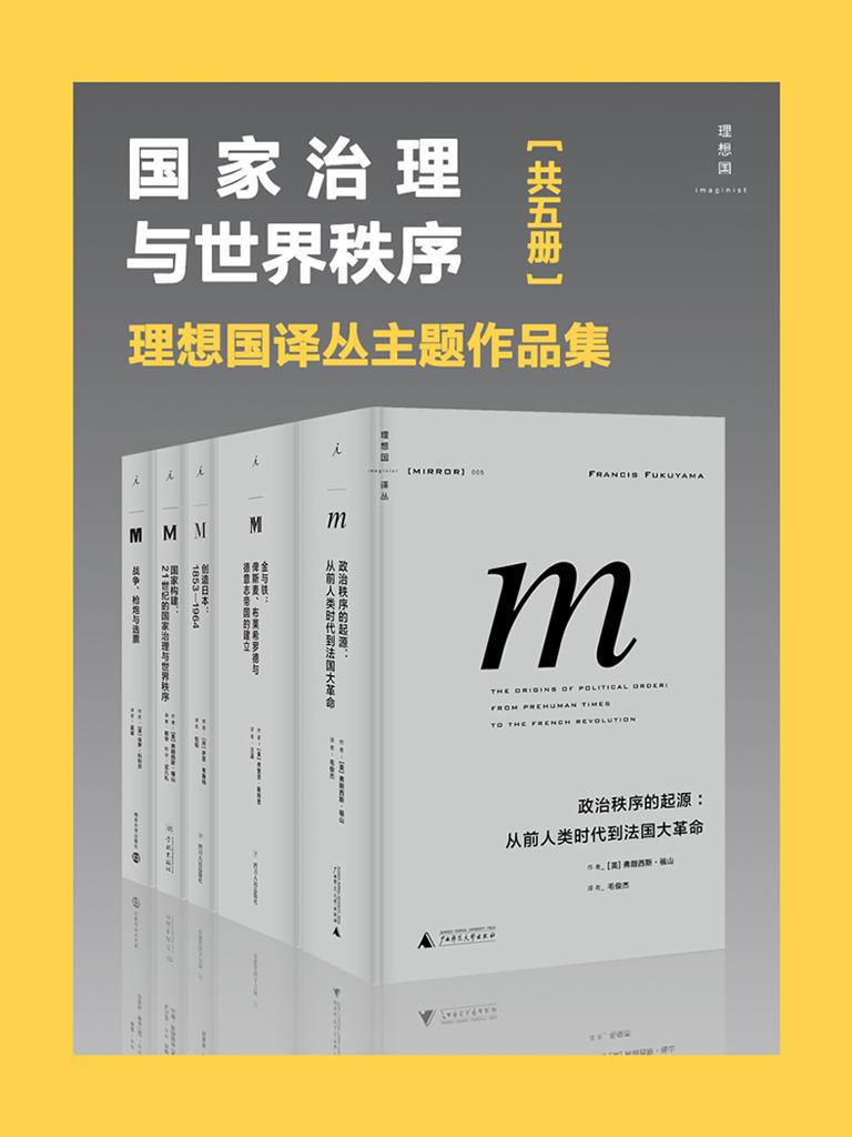 理想国译丛主题作品集:国家治理与世界秩序(共五册)