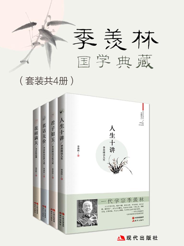 季羡林国学典藏(共四册)