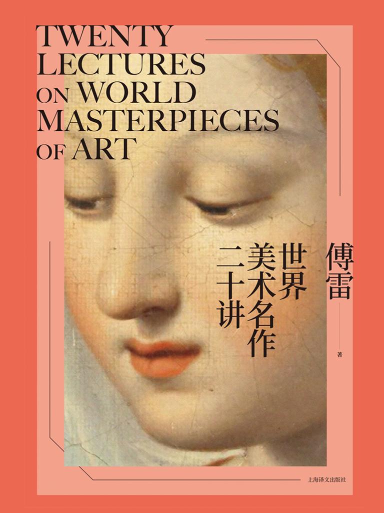 世界美術名作二十講(上海譯文版)